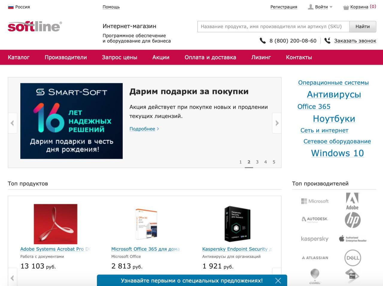 Кейс по интернет магазину программного обеспечения — вывод сайта в лидеры в тематике